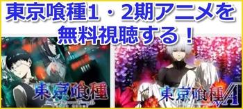東京喰種1.2期アニメ無料視聴.jpg