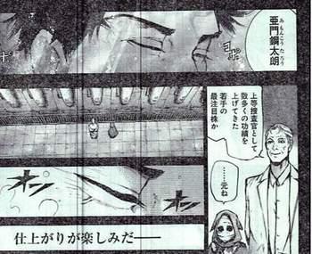 東京喰種:re ネタバレ 111 画バレ【最新112】1.jpg