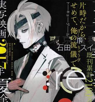 東京喰種re ネタバレ 106 画像バレ(画バレ)【最新107】1.jpg